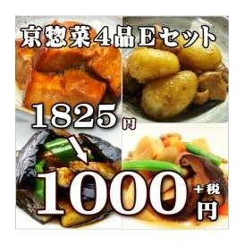京惣菜4点盛りEセット 敬老の日 惣菜 お惣菜 おかず お試し セット 冷凍 無添加 お弁当
