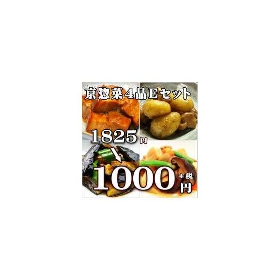 京惣菜4点盛りEセット 敬老の日 惣菜 お惣菜 おかず お試し セット 冷凍 無添加 お弁当01