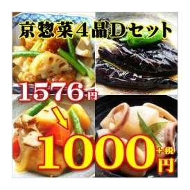 京惣菜4点盛りDセット 敬老の日 惣菜 お惣菜 おかず お試し セット 冷凍 無添加 お弁当