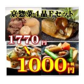 京惣菜4点盛りFセット 敬老の日 惣菜 お惣菜 おかず お試し セット 冷凍 無添加 お弁当