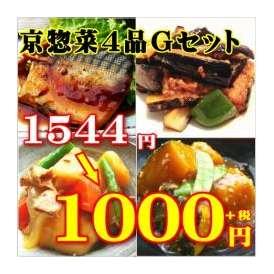 京惣菜4点盛りGセット 敬老の日 惣菜 お惣菜 おかず お試し セット 冷凍 無添加 お弁当