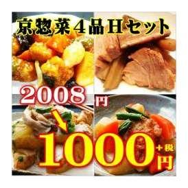 京惣菜4点盛りHセット 敬老の日 惣菜 お惣菜 おかず お試し セット 冷凍 無添加 お弁当