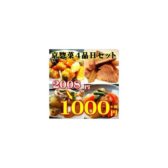 京惣菜4点盛りHセット 敬老の日 惣菜 お惣菜 おかず お試し セット 冷凍 無添加 お弁当01