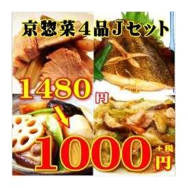京惣菜4点盛りJセット 敬老の日 惣菜 お惣菜 おかず お試し セット 冷凍 無添加 お弁当