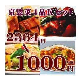 京惣菜4点盛りKセット 敬老の日 惣菜 お惣菜 おかず お試し セット 冷凍 無添加 お弁当