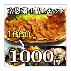 京惣菜4点盛りLセット 敬老の日 惣菜 お惣菜 おかず お試し セット 冷凍 無添加 お弁当