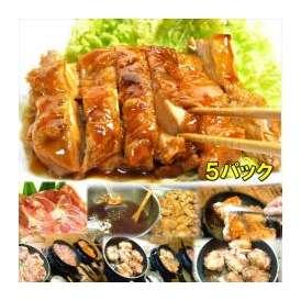 チキンステーキ 5袋 敬老の日 惣菜 お惣菜 おかず お試し セット 冷凍 無添加 お弁当
