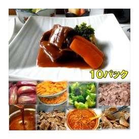 牛タンシチュー 10パック 敬老の日 惣菜 お惣菜 おかず お試し セット 冷凍 無添加 お弁当