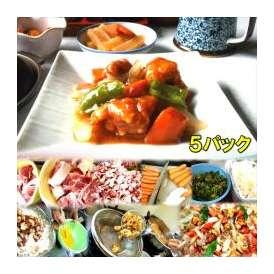 酢豚 5パック 敬老の日 惣菜 お惣菜 おかず お試し セット 冷凍 無添加 お弁当
