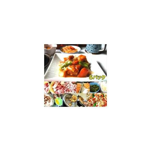 酢豚5パック敬老の日惣菜お惣菜おかずお試しセット冷凍無添加お弁当