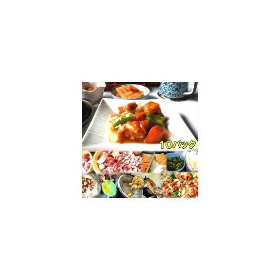 酢豚10パック敬老の日惣菜お惣菜おかずお試しセット冷凍無添加お弁当