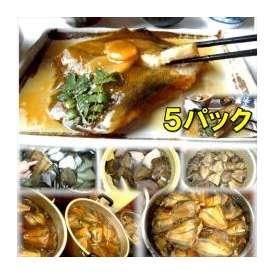 カレイの煮つけ 5袋 敬老の日惣菜 お惣菜 おかず お試し セット 冷凍 無添加 お弁当