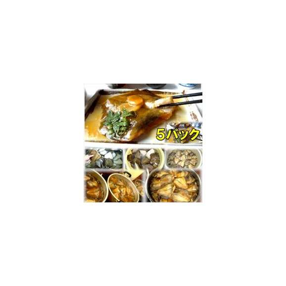 カレイの煮つけ5袋敬老の日惣菜お惣菜おかずお試しセット冷凍無添加お弁当
