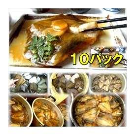 カレイの煮つけ 10袋 敬老の日惣菜 お惣菜 おかず お試し セット 冷凍 無添加 お弁当
