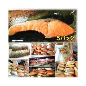 焼鮭 5袋 敬老の日惣菜 お惣菜 おかず お試し セット 冷凍 無添加 お弁当