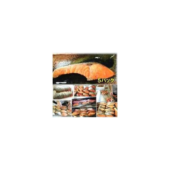 焼鮭 5袋 敬老の日惣菜 お惣菜 おかず お試し セット 冷凍 無添加 お弁当01