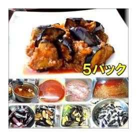麻婆茄子 5袋 敬老の日 惣菜 お惣菜 おかず お試し セット 冷凍 無添加 お弁当
