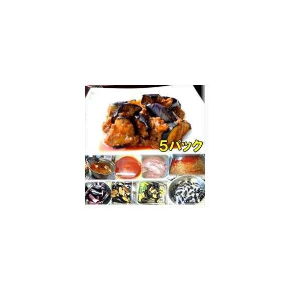 麻婆茄子5袋敬老の日惣菜お惣菜おかずお試しセット冷凍無添加お弁当