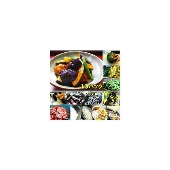 茄子と唐揚南瓜の京風甘辛あんかけ10パック敬老の日惣菜お惣菜おかずお試しセット冷凍無添加お弁当