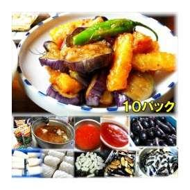 イカと茄子のスイートチリソース 10袋 敬老の日惣菜 お惣菜 おかず お試し セット 冷凍 無添加 お弁当