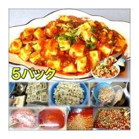 マーポー豆腐 5袋 敬老の日 惣菜 お惣菜 おかず お試し セット 冷凍 無添加 お弁当