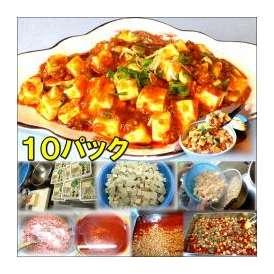 マーポー豆腐 10袋 敬老の日 惣菜 お惣菜 おかず お試し セット 冷凍 無添加 お弁当