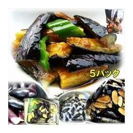 茄子のみそ炒め 5パック 敬老の日 惣菜 お惣菜 おかず お試し セット 冷凍 無添加 お弁当