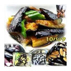 茄子のみそ炒め 10パック 敬老の日 惣菜 お惣菜 おかず お試し セット 冷凍 無添加 お弁当