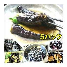 茄子の揚浸し 5パック 敬老の日惣菜 お惣菜 おかず お試し セット 冷凍 無添加 お弁当