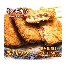 ミンチカツ 5パック 敬老の日 惣菜 お惣菜 おかず お試し セット 冷凍 無添加 お弁当