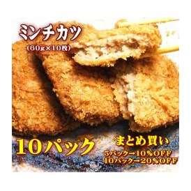 ミンチカツ 10パック 敬老の日 惣菜 お惣菜 おかず お試し セット 冷凍 無添加 お弁当