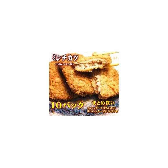 ミンチカツ10パック敬老の日惣菜お惣菜おかずお試しセット冷凍無添加お弁当