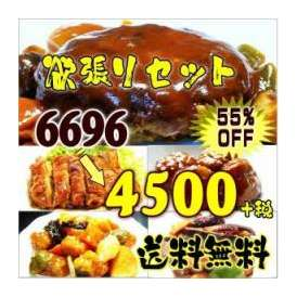 送料無料 欲張りセット 敬老の日 惣菜 お惣菜 おかず お試し セット 冷凍 無添加 お弁当