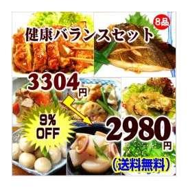 送料無料 健康バランスセット 敬老の日 惣菜 お惣菜 おかず お試し セット 冷凍 無添加 お弁当