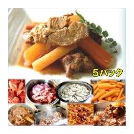 牛すじ大根 5袋 敬老の日 惣菜 お惣菜 おかず お試し セット 冷凍 無添加 お弁当