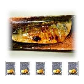 サバの西京焼き 1袋 敬老の日 惣菜 お惣菜 おかず お試し セット 冷凍 無添加 お弁当