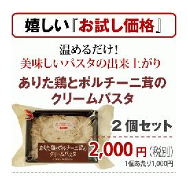 温めるだけ!『ありた鶏とポルチーニ茸のクリームパスタ』2個