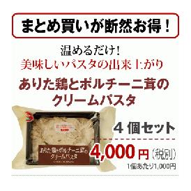 温めるだけ!『ありた鶏とポルチーニ茸のクリームパスタ』4個