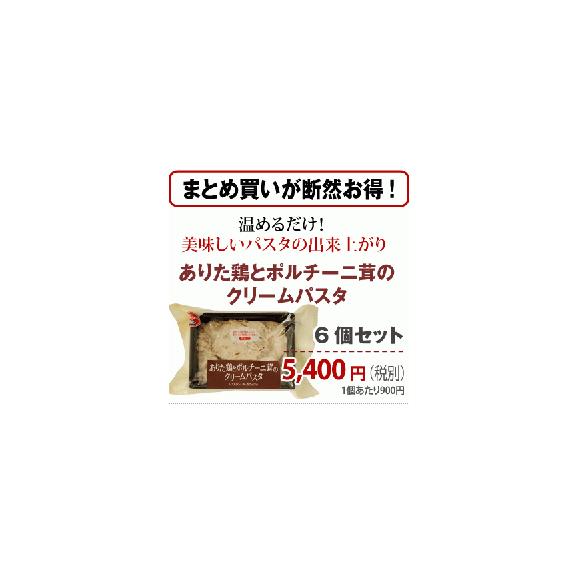 温めるだけ!『ありた鶏とポルチーニ茸のクリームパスタ』6個01