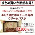 温めるだけ!『ありた鶏とポルチーニ茸のクリームパスタ』16個