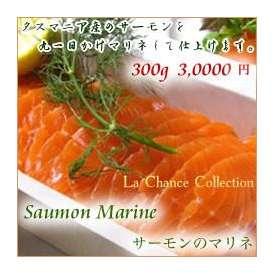 サーモン・マリネ 300g