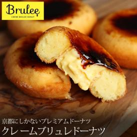 フワッフワのドーナツに濃厚カスタードクリームをたっぷり!表面をキャラメリーゼでカリカリに仕上げました