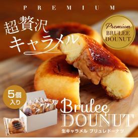 北海道産生乳100%の純生クリームをたっぷり使用したキャラメルクリームと豆乳ドーナツが絶妙にマッチ!