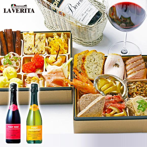 もらえるモール|高級食材使用 イタリアン生おせち 3~4人前★ハーフボトルワイン2本プレゼント♪