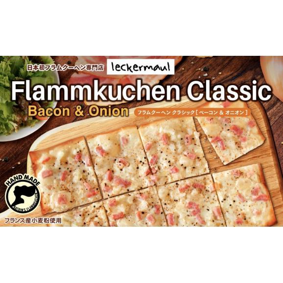 フラムクーヘン クラシック 01