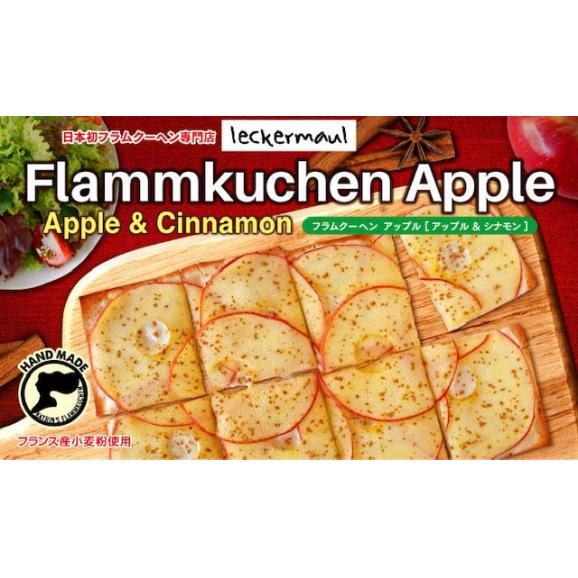 フラムクーヘン アップル01