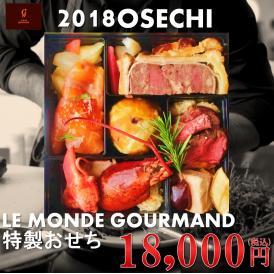Le Monde Gourmand特製おせち 【2人前】