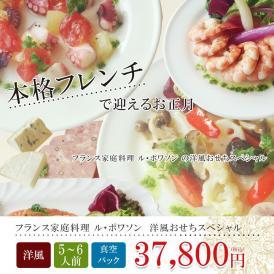 【送料無料】洋風おせちスペシャル(15品 5〜6人前)