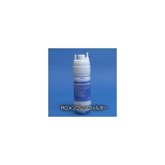 【送料無料】コーウェイ浄水器用 ROメンブレンフィルター(逆浸透膜)(24ヶ月交換) [P-07CL02]01