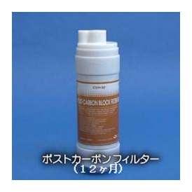 コーウェイ浄水器用 ポストカーボンブロックフィルター(12ヶ月交換) [P-07CL03]
